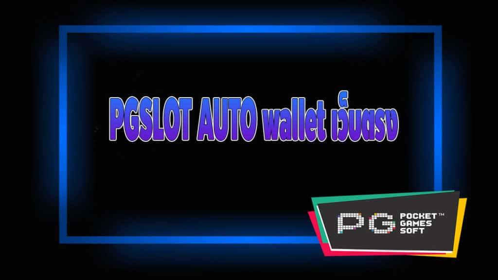 PGSLOT AUTO wallet เว็บตรง