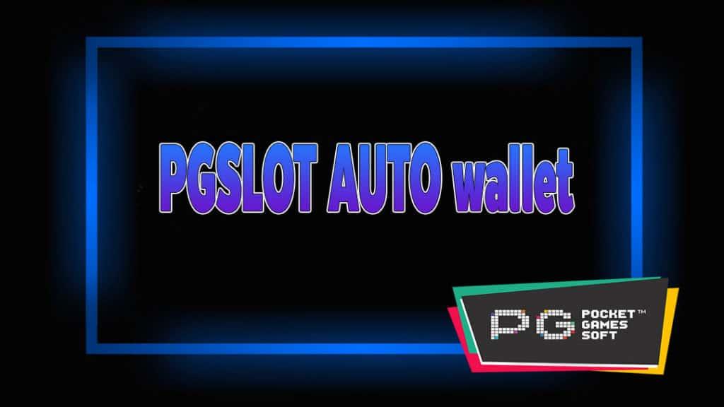 PGSLOT AUTO wallet