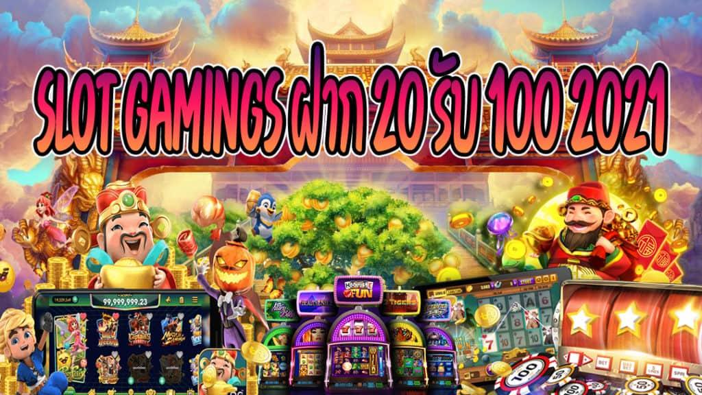 SLOT GAMINGS ฝาก 20 รับ 100 2021