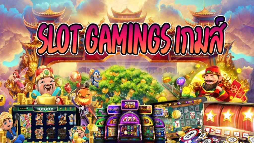 SLOT GAMINGS เกมส์
