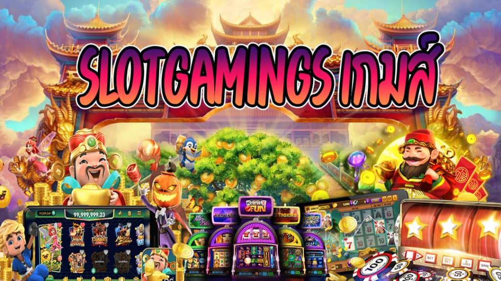 SLOTGAMINGS เกมส์