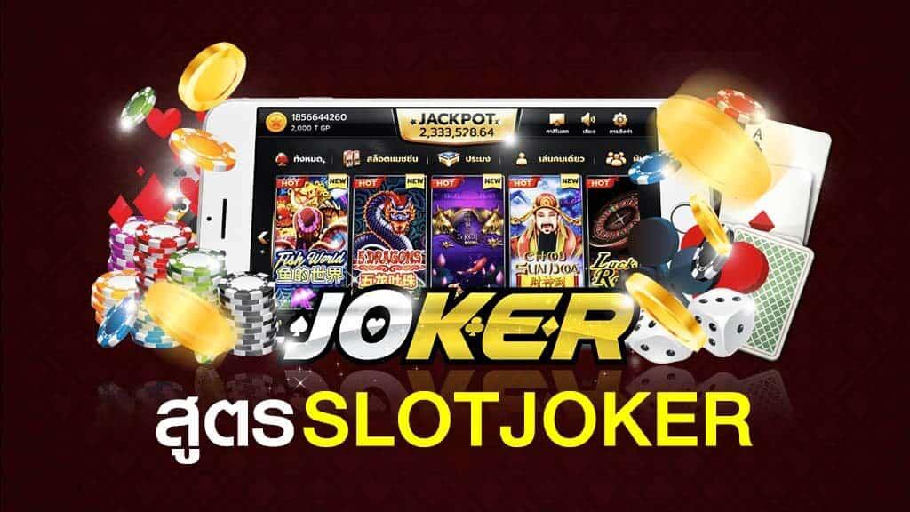 joker สมัครสมาชิก รับ สูตรโกงสล็อต