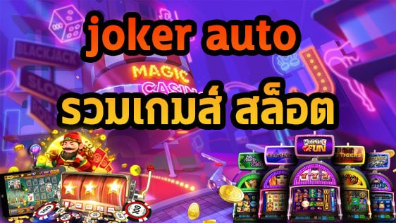 joker auto รวมเกมส์ สล็อต