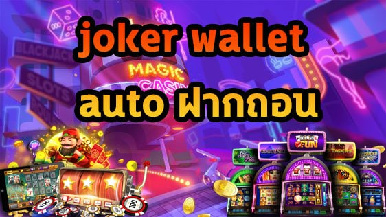 joker wallet auto ฝากถอน