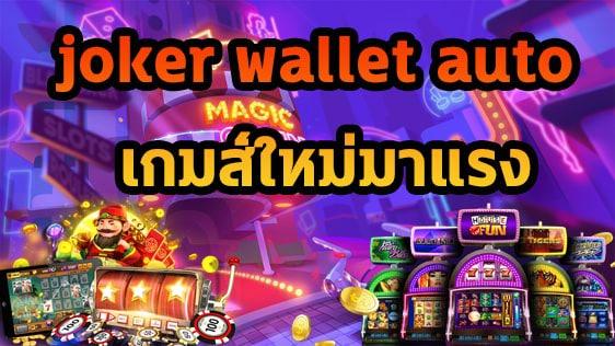 joker wallet auto เกมส์ใหม่มาแรง