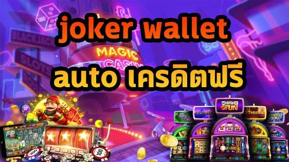 joker wallet auto เครดิตฟรี