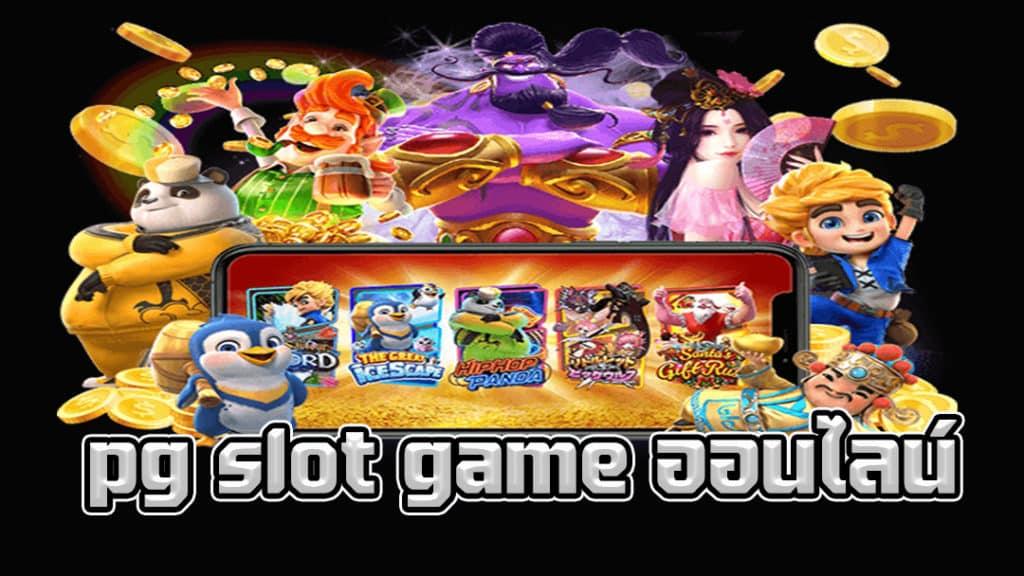 pg slot game ออนไลน์