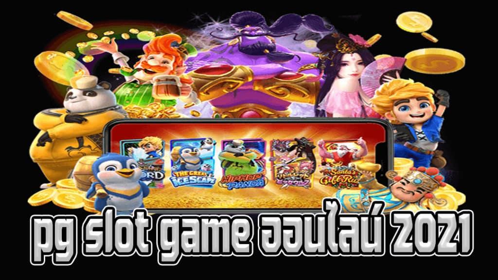 pg slot game ออนไลน์ 2021