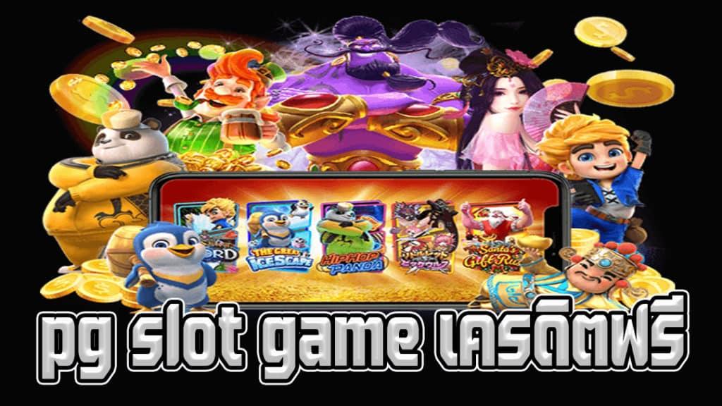 pg slot game เครดิตฟรี