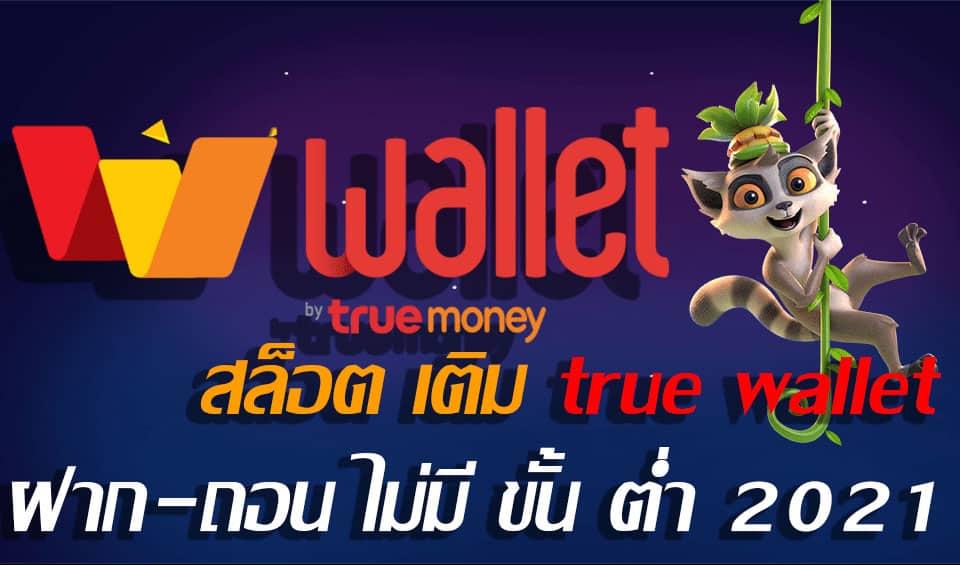 pg wallet ฝากถอน