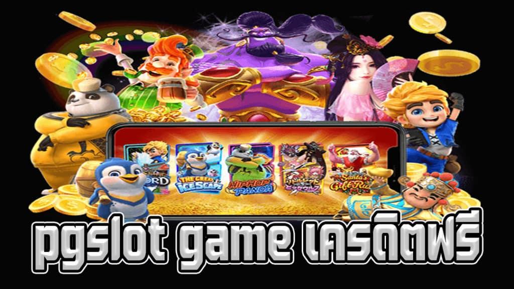 pgslot game เครดิตฟรี