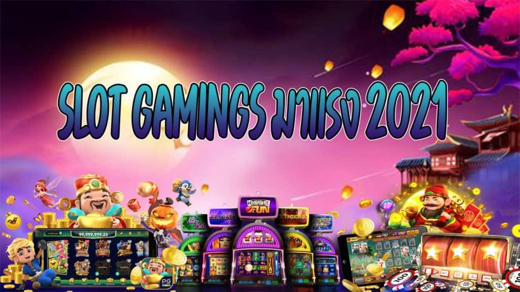 slot gamings มาแรง 2021