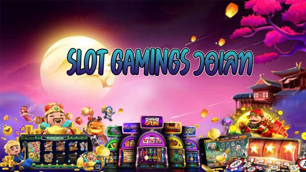 slot gamings วอเลท