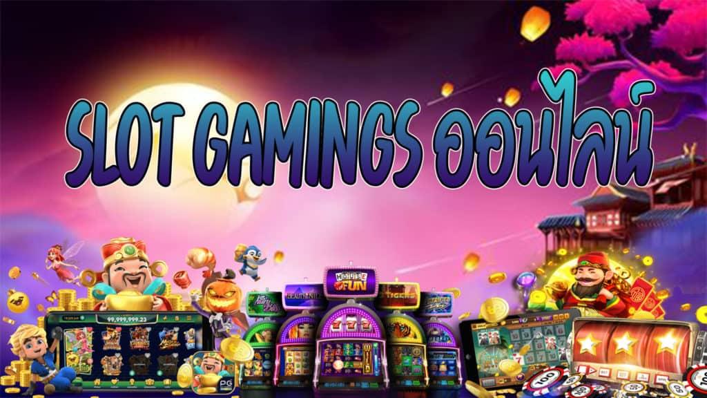 slot gamings ออนไลน์