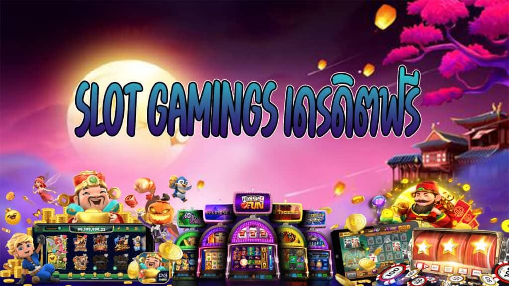slot gamings เดรดิตฟรี