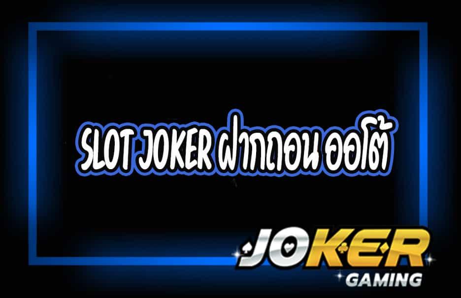 slot joker ฝากถอน ออโต้