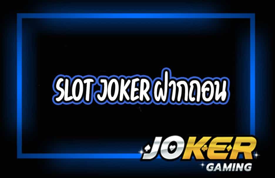 slotjoker ไม่มีขั้นต่ำ