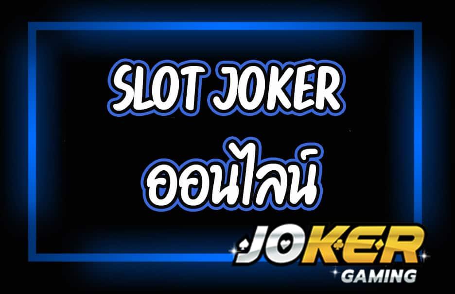 slot joker ออนไลน์