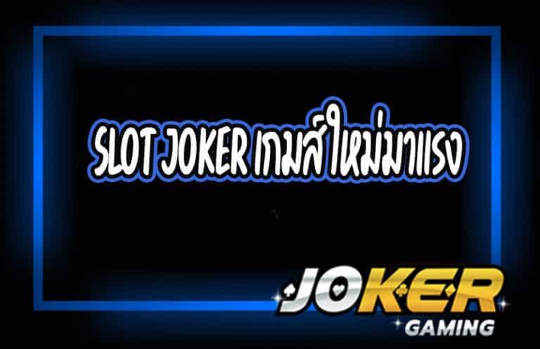 slot joker เกมส์ ใหม่มาแรง 2021
