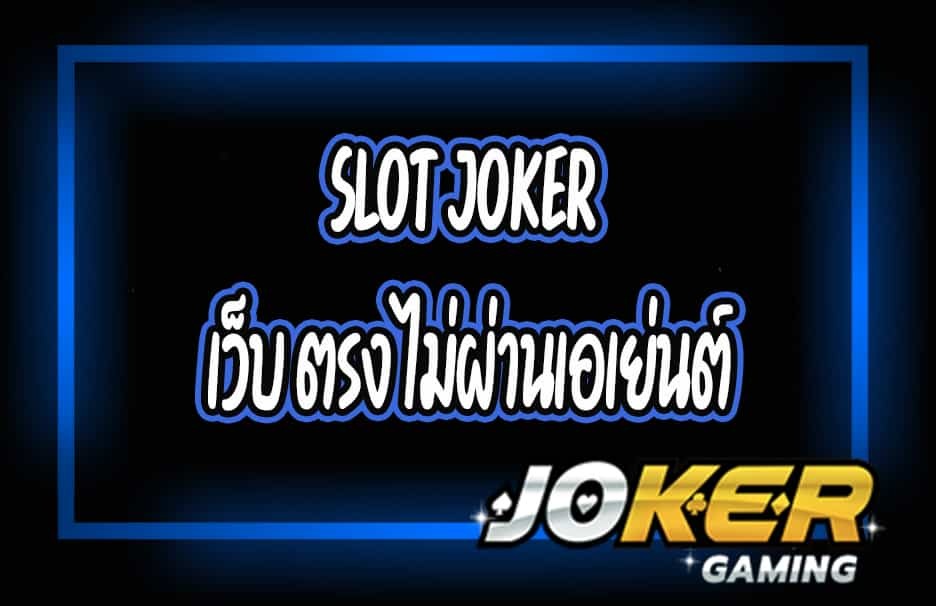 slot joker เว็บ ตรง ไม่ผ่านเอเย่นต์