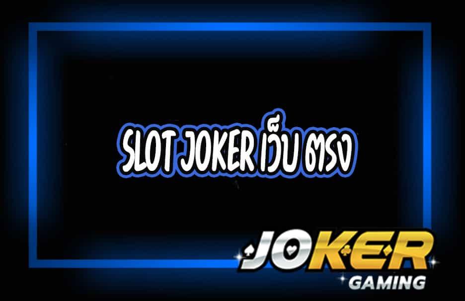 slot joker เว็บ ตรง