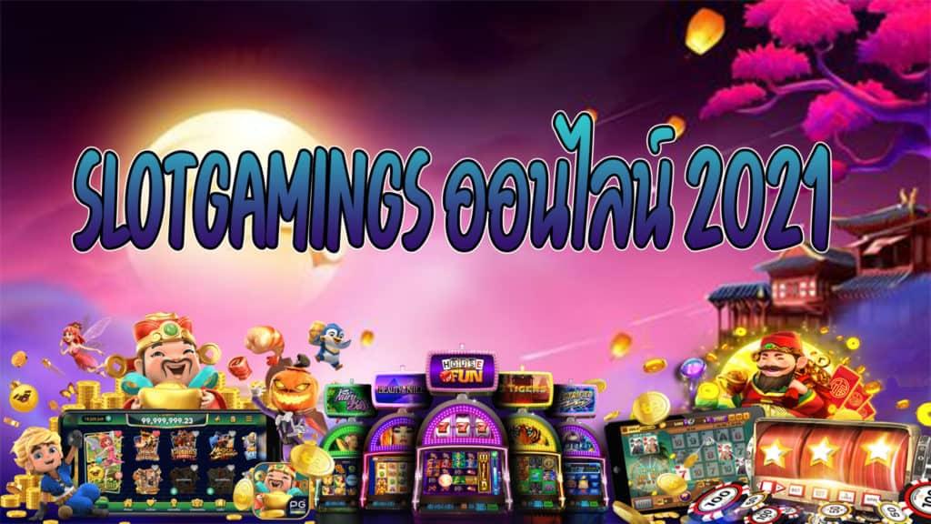 slotgamings ออนไลน์ 2021