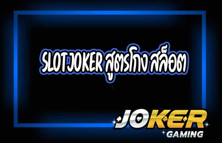 slotjoker สูตรโกง สล็อต