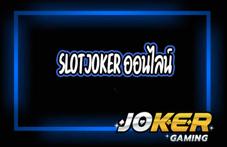 slotjoker ออนไลน์