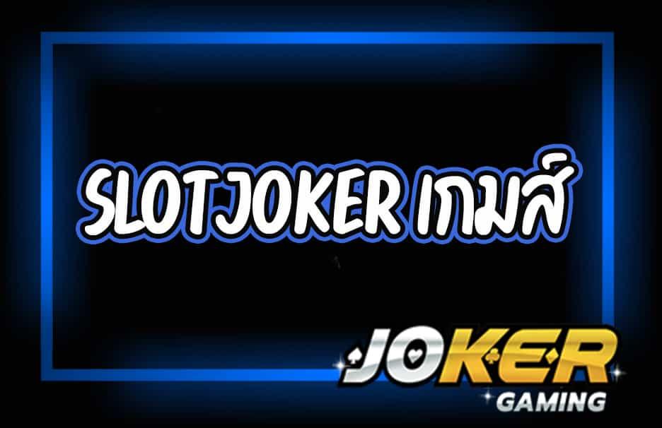 slotjoker เกมส์