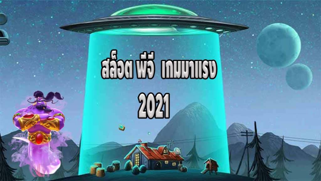 สล็อต พีจี เกมมาแรง 2021