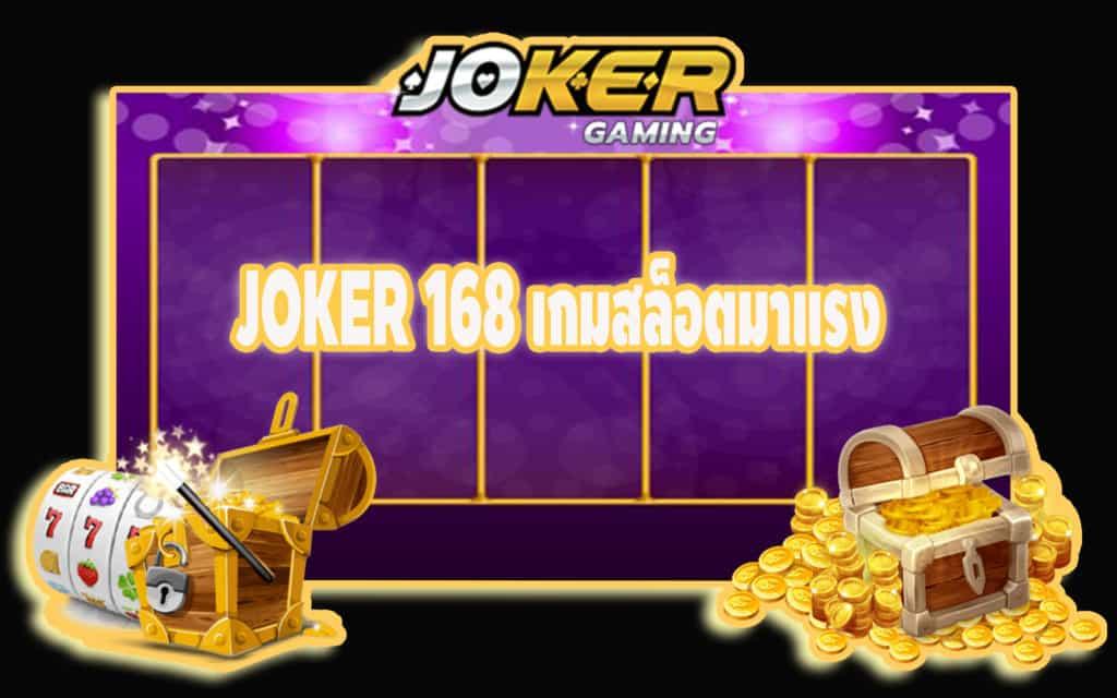 JOKER 168 เกมสล็อตมาแรง
