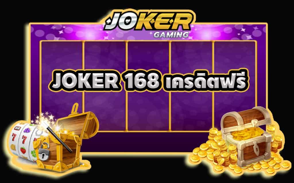 JOKER 168 เครดิตฟรี
