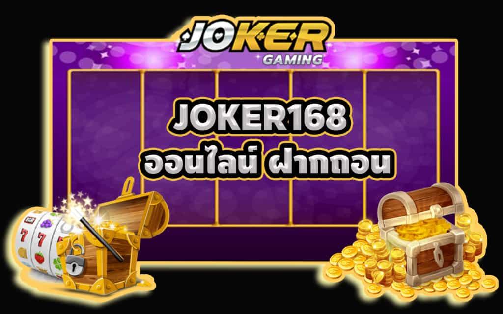 JOKER168 ออนไลน์ ฝากถอน