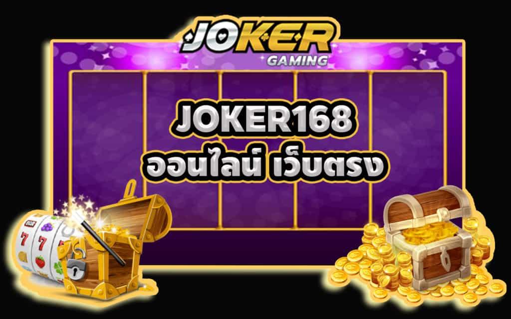 JOKER168 ออนไลน์ เว็บตรง