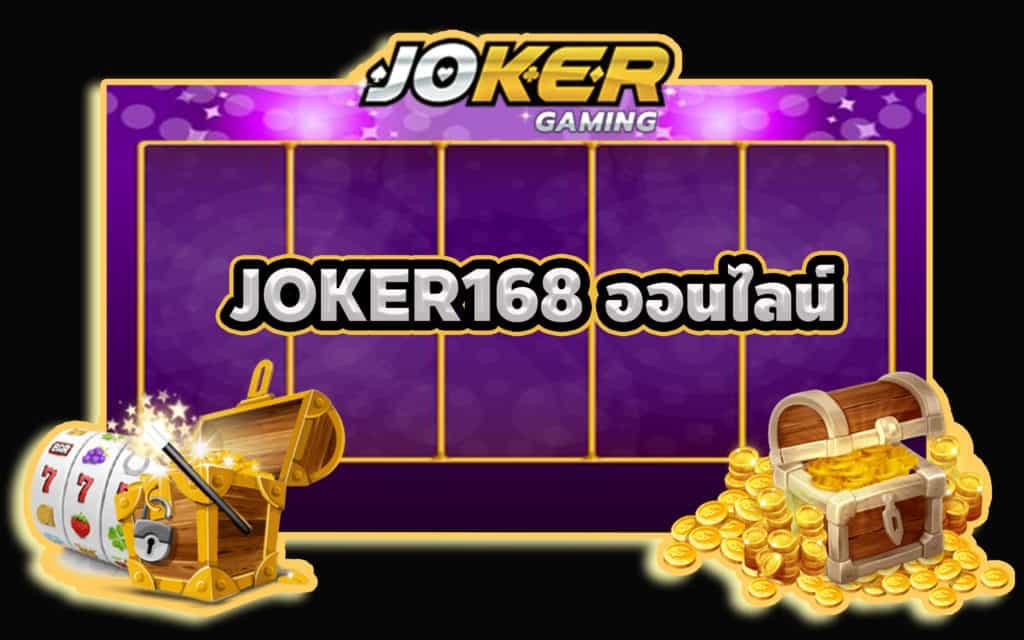 JOKER168 ออนไลน์