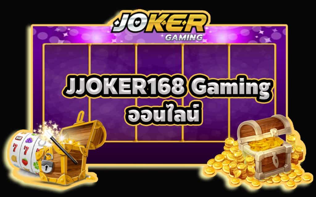 JOKER168 Gaming ออนไลน์