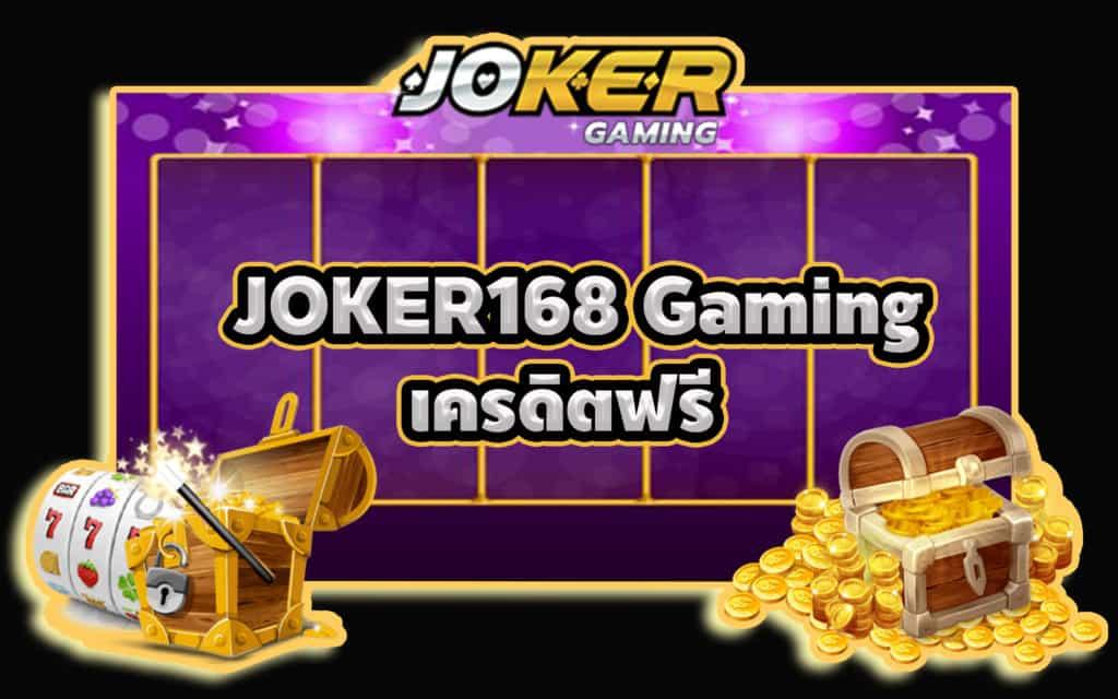 JOKER168 Gaming เครดิตฟรี