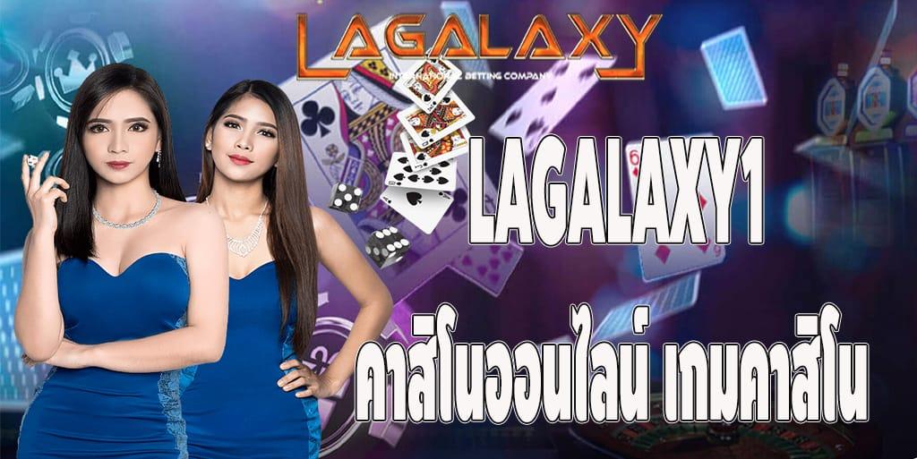LAGALAXY1 คาสิโนออนไลน์ เกมคาสิโน