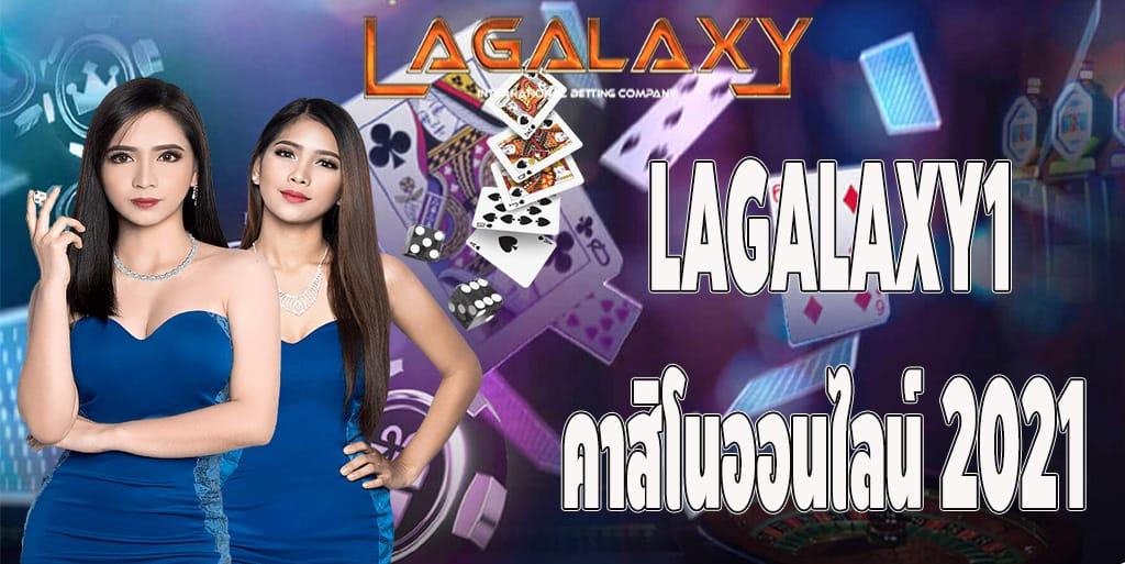 LAGALAXY1 คาสิโนออนไลน์ 2021