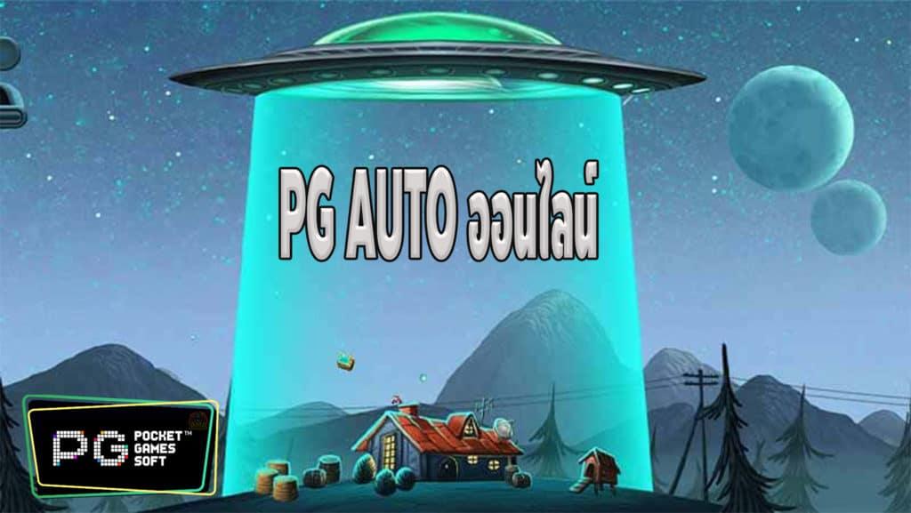 PG AUTO ออนไลน์