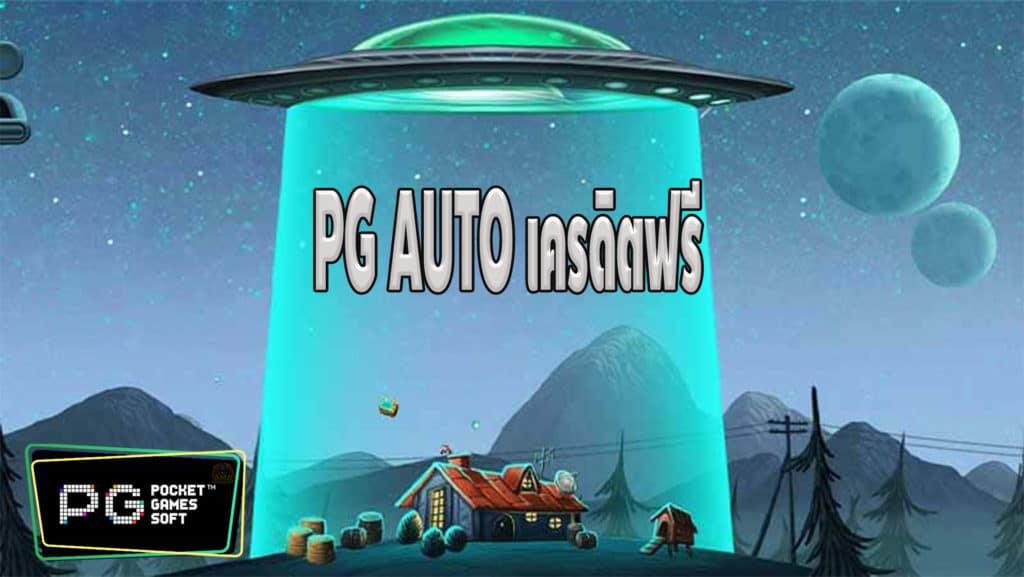 PG AUTO เครดิตฟรี